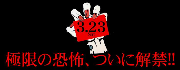 映画『コンジアム』3月23日(土)より公開
