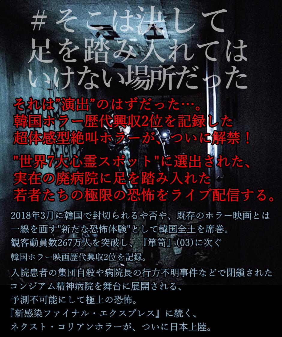 映画『コンジアム』