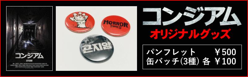 映画『コンジアム』オリジナルグッズ