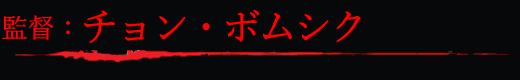映画『コンジアム』監督:チョン・ボムシク