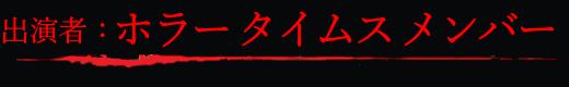 映画『コンジアム』出演者